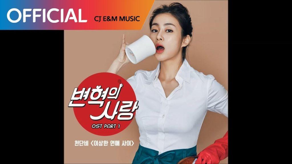 ピョン・ヒョクの恋OST主題歌や挿入歌。チョン・ダンビやダウォン等