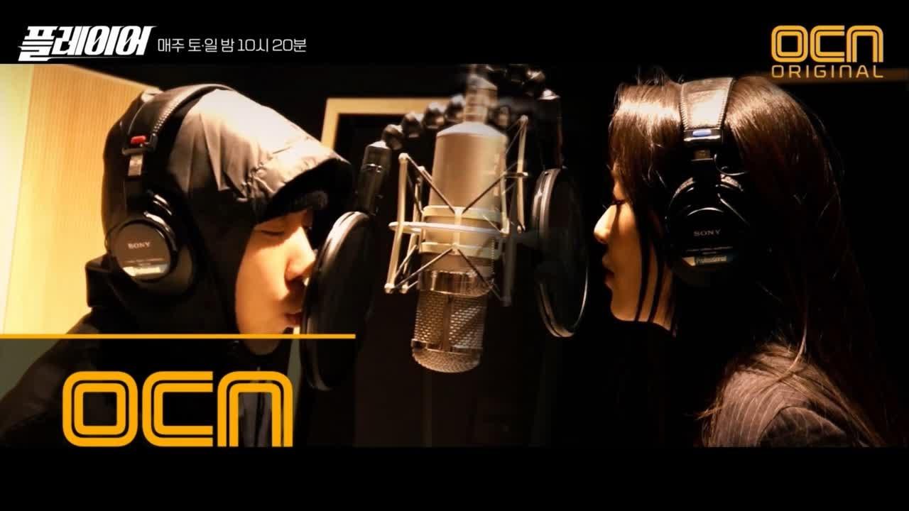 ost 21 - プレーヤー(韓国ドラマ)OST主題歌や挿入歌。ナム・テヒョン、Dok2等