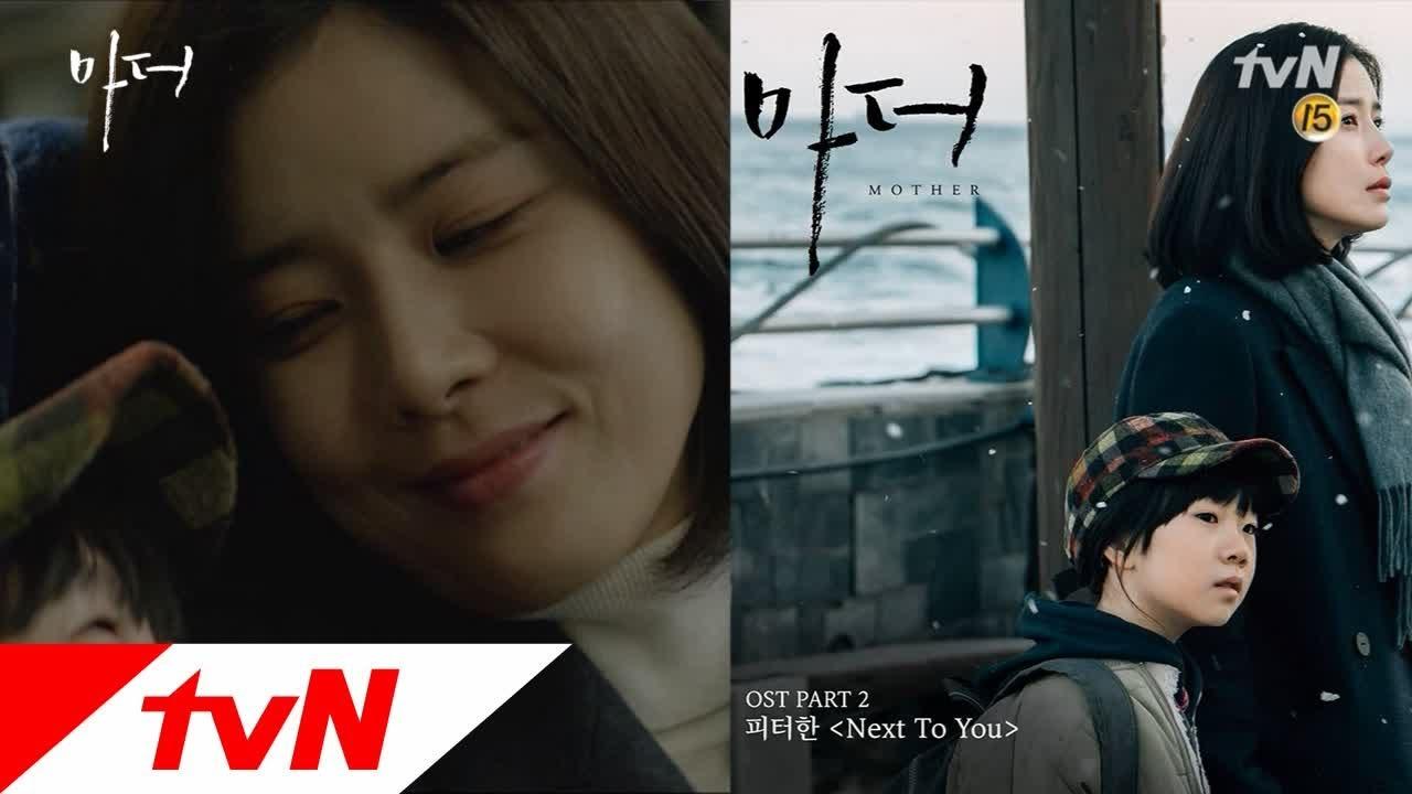 ost 23 - マザー(韓国ドラマ)OST主題歌や挿入歌。ハ・ドンギュン、Peter Han等