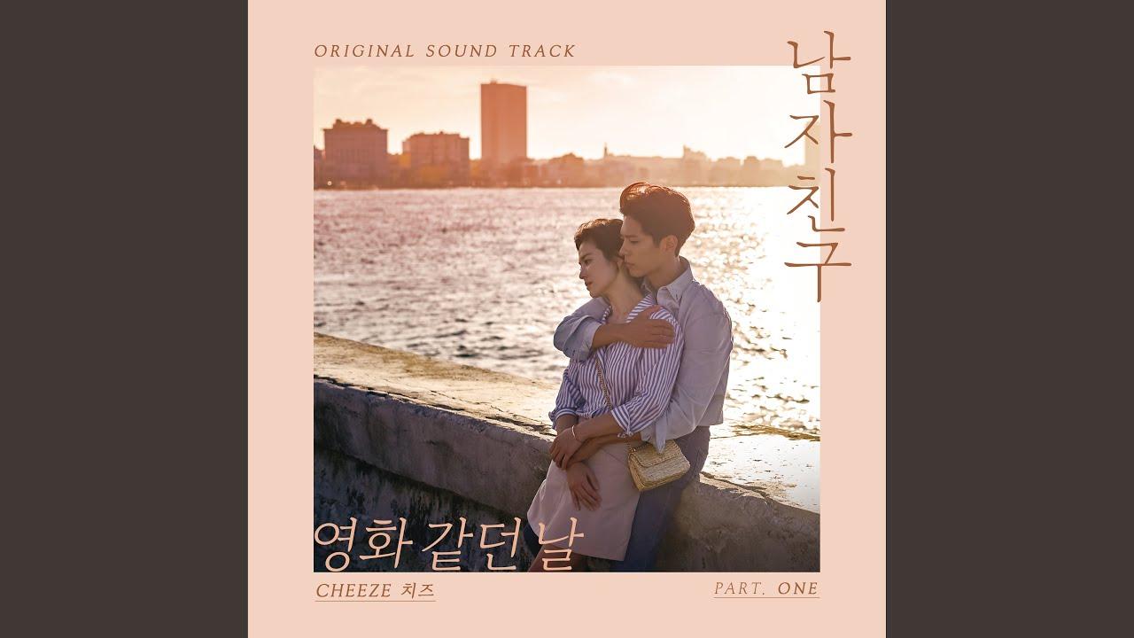 ボーイフレンド OST