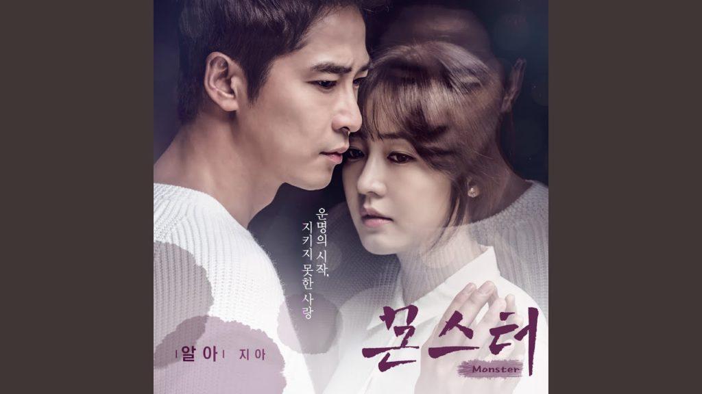 モンスター(韓国ドラマ)OST主題歌や挿入歌。SE7EN、EJAE、ジュヒ等