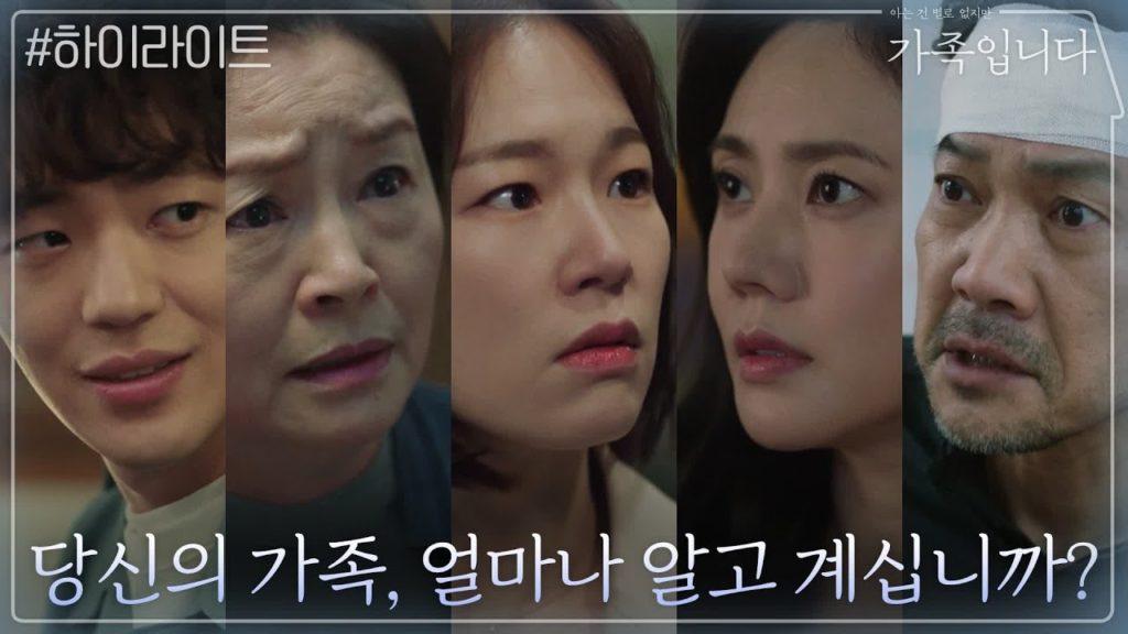 家族です(韓国ドラマ)1話視聴率は伸びて高評価!外出に続けるか