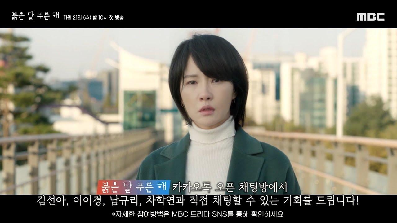 14414 - 赤い月青い太陽の動画を見る方法。韓国の視聴率や評価は?
