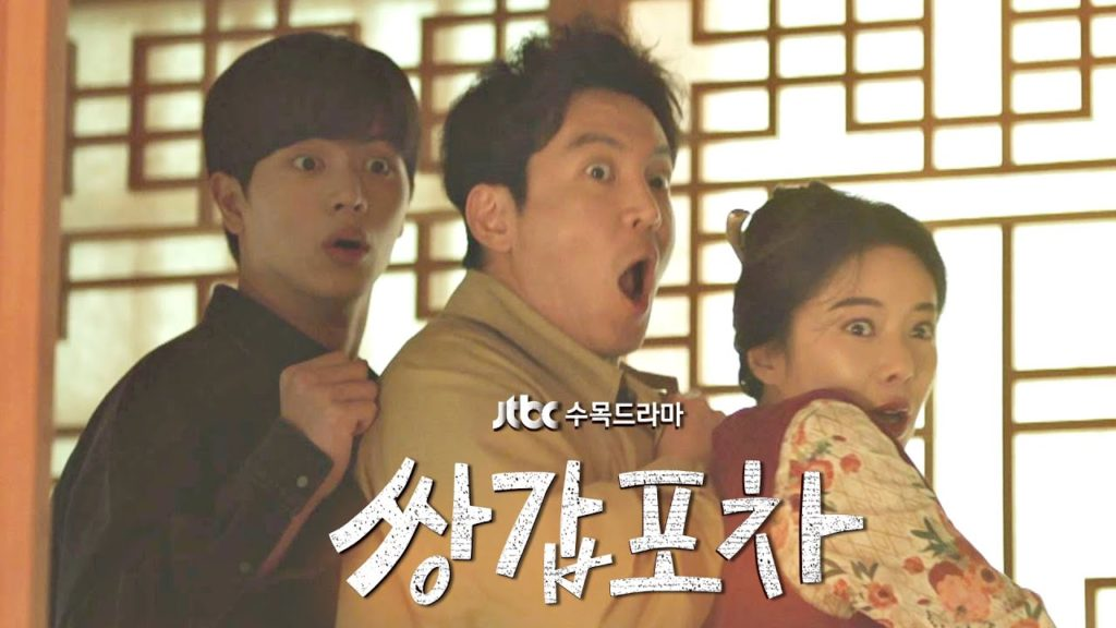 サンガプ屋台(韓国ドラマ)最終回で評価や視聴率は?5年ぶりのドラマ枠