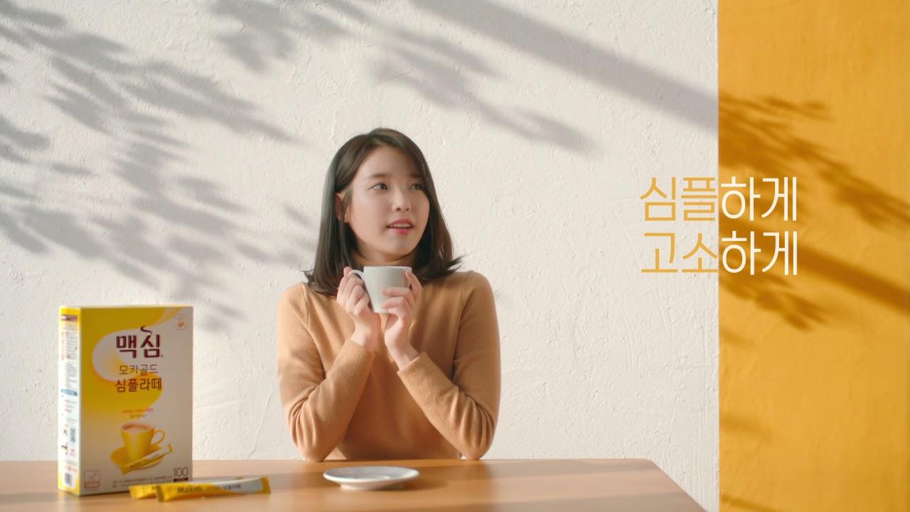 iu 2 - 私のおじさんIUの飲み物スティックコーヒーの種類は?