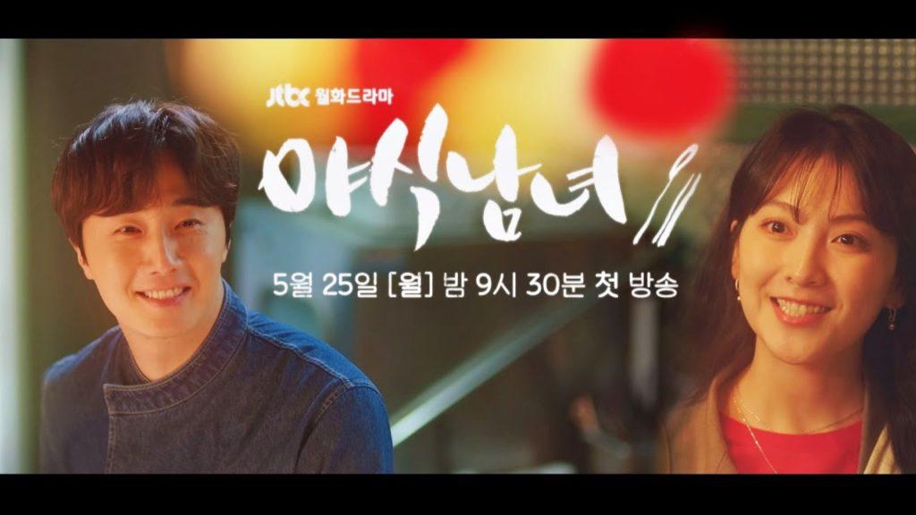 夜食男女(韓国ドラマ)視聴率低迷。元KARA知英の国内復帰作品