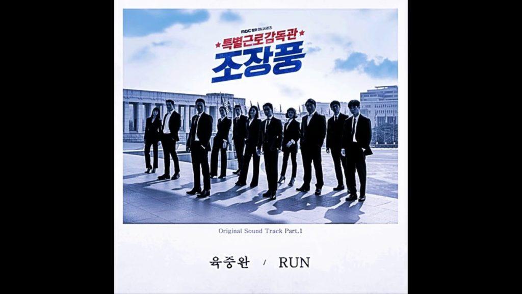 チェックメイト!〜正義の番人〜 OST