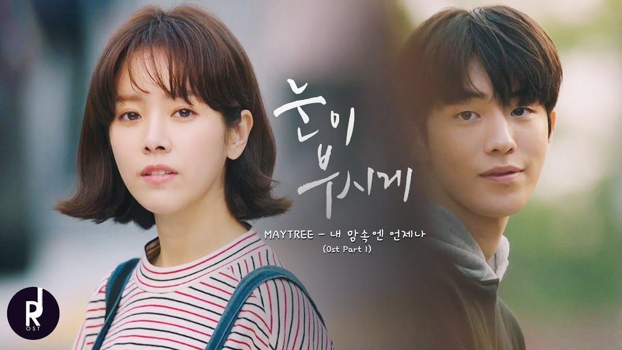 まぶしくて 韓国ドラマ OST