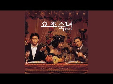14642 - やまとなでしこには韓国リメイクドラマ「窈窕淑女」がある