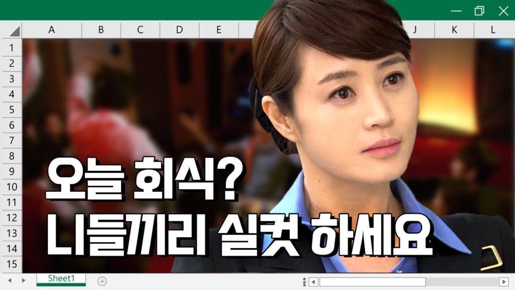 オフィスの女王(韓国ドラマ)の感想。原作ハケンの品格との違いは?