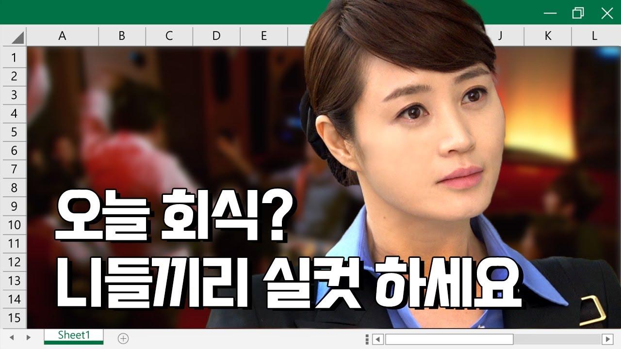 14680 - オフィスの女王(韓国ドラマ)の感想。原作ハケンの品格との違いは?