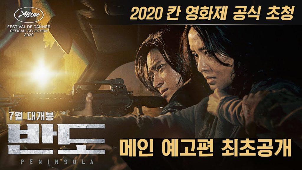半島(韓国映画)現地での評価は?カン・ドンウォン主演。新感染の後続作