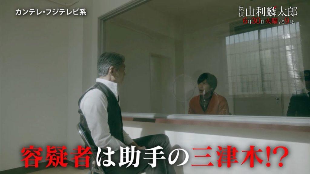 由利麟太郎3話の感想。助手の三津木俊助(志尊淳)謎逮捕回!