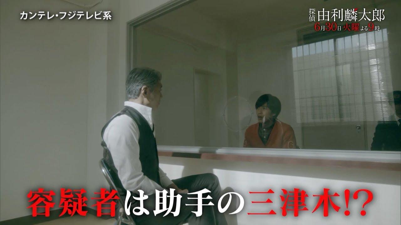 3 1 - 由利麟太郎3話の感想。助手の三津木俊助(志尊淳)謎逮捕回!