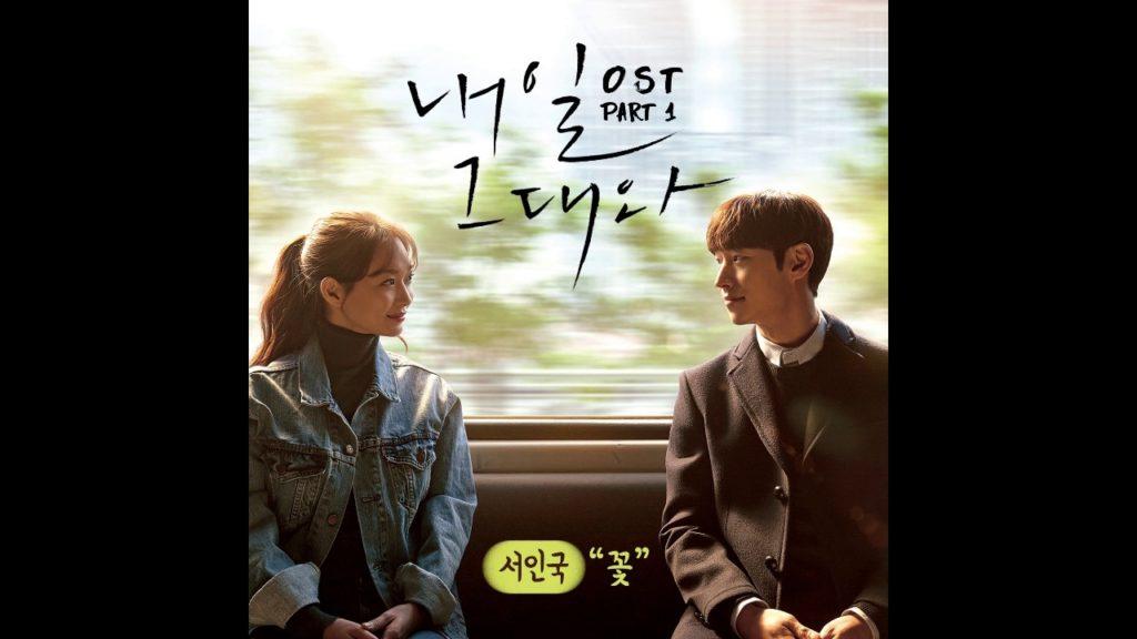 明日、キミとOST主題歌や挿入歌。視聴率や韓国での評価は?