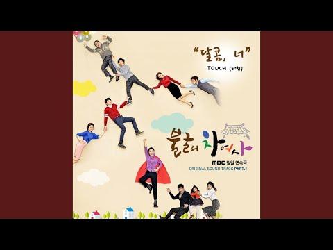 不屈の婿OST主題歌や挿入歌。視聴率や韓国での評価は?