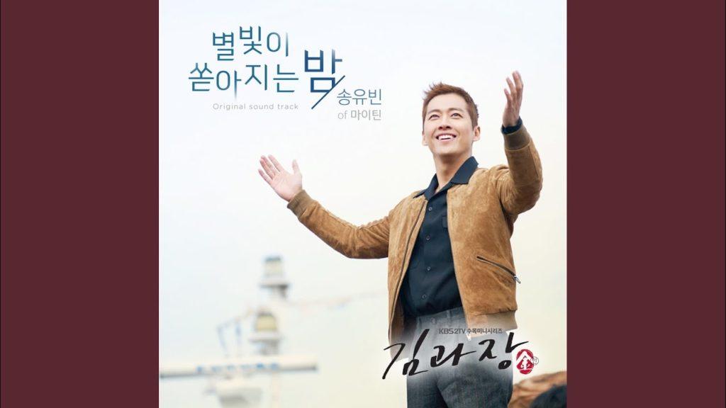キム課長とソ理事 OST