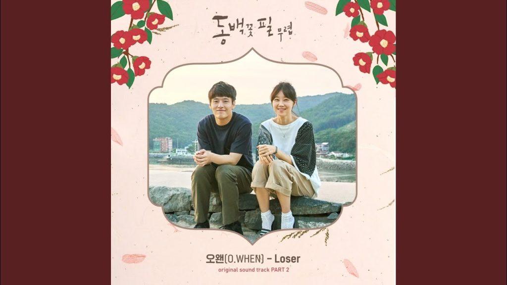 椿の花咲く頃OST主題歌や挿入歌。ジョン・パク、Onestar(MonoTree)等