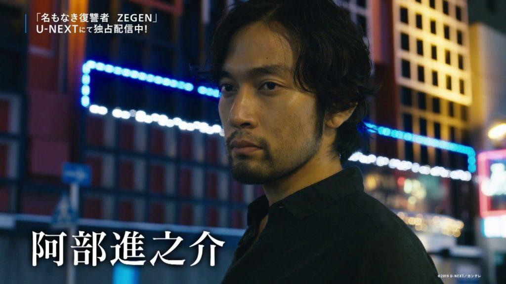 名もなき復讐者ZEGENの感想。主演阿部進之介の面白いドラマ!
