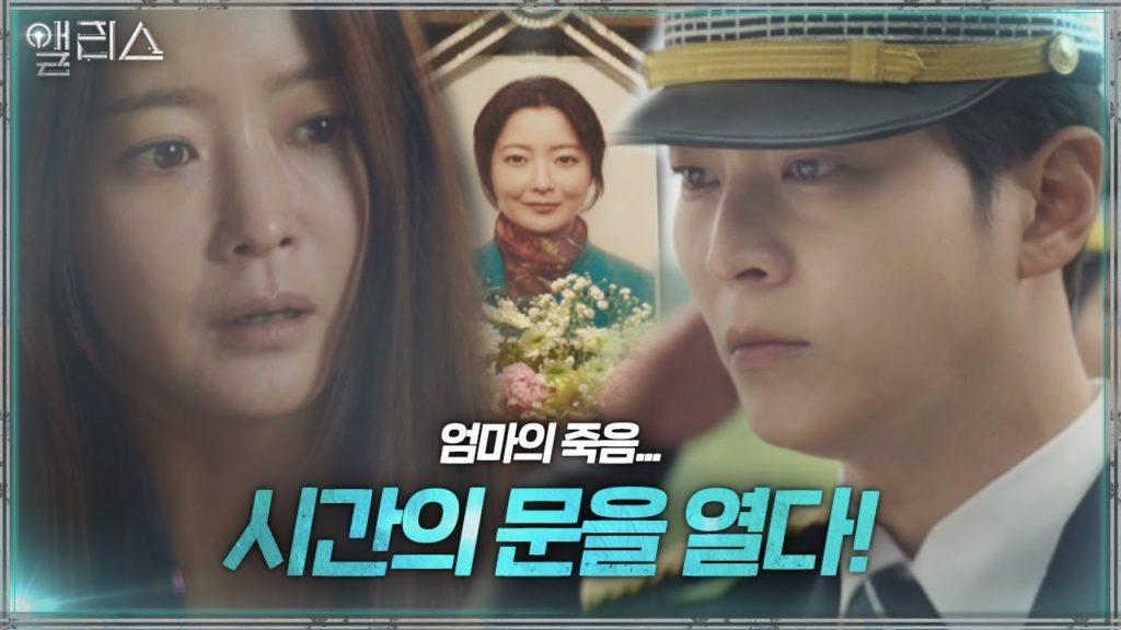アリス(韓国ドラマ)1話は低視聴率?ドラマ好調SBSの勢いに乗れるか
