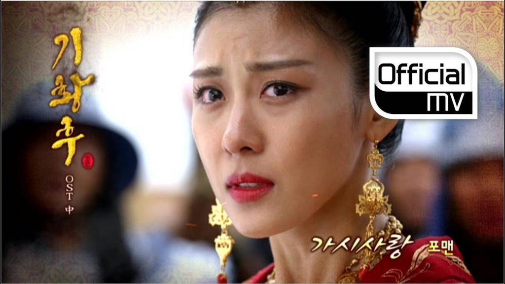 奇皇后 OST