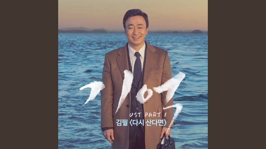 記憶 韓国ドラマ OST