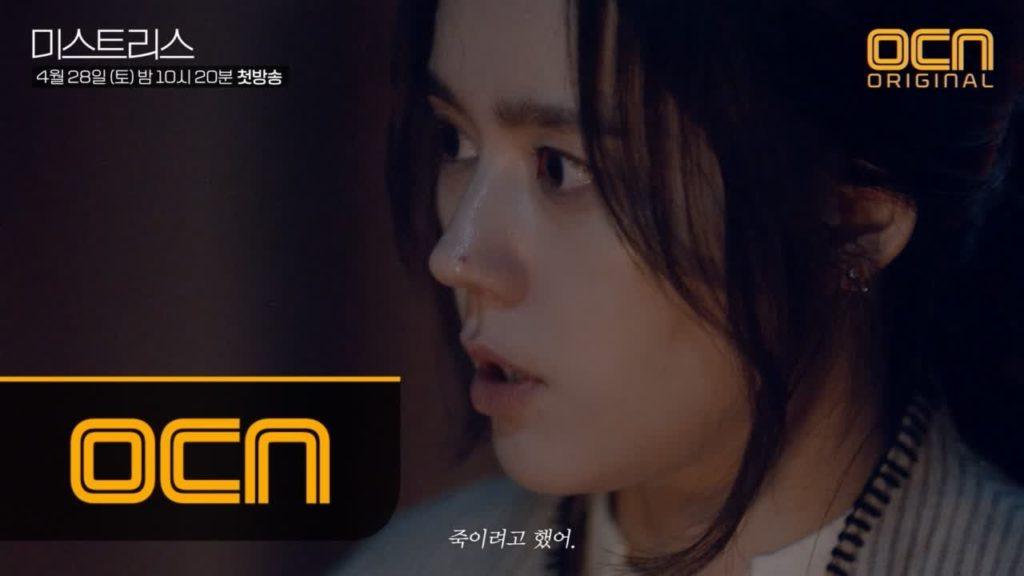 ミストレス(韓国ドラマ)感想は面白い。ミステリージャンルで引き込まれた
