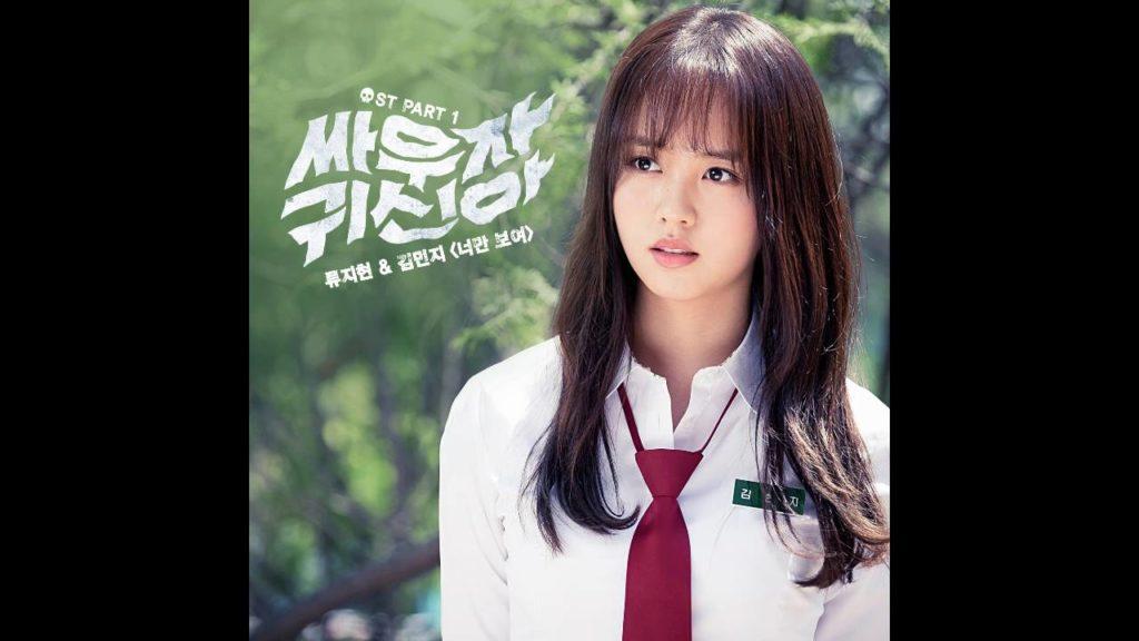 キスして幽霊OST主題歌や挿入歌。キム・ミンジ、キム・ソヒョン等
