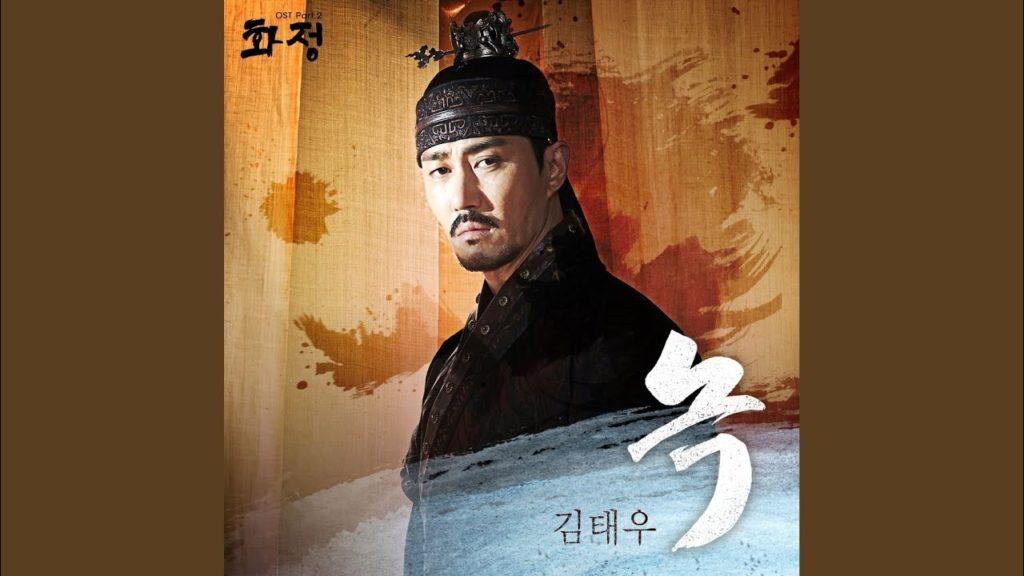 ファジョン(華政)OST主題歌や挿入歌。リナ・パーク、キム・テウ等