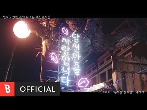 Punch(韓国)ドラマOSTで大活躍!トッケビやホテルデルーナなど