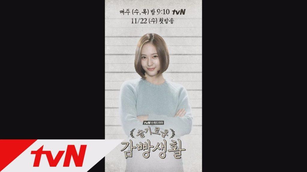 刑務所のルールブックのジホの小学生役シン・リナ。交際は違和感?