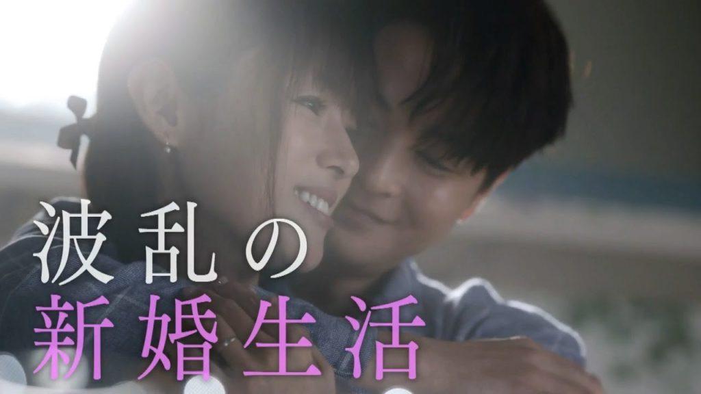 瀬戸康史と橋本環奈(北条美雲)はルパンの娘で恋愛関係になるのか?