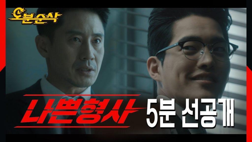 悪い刑事チャン・ヒョンミン(キム・ゴヌ)超人的な体力の悪役
