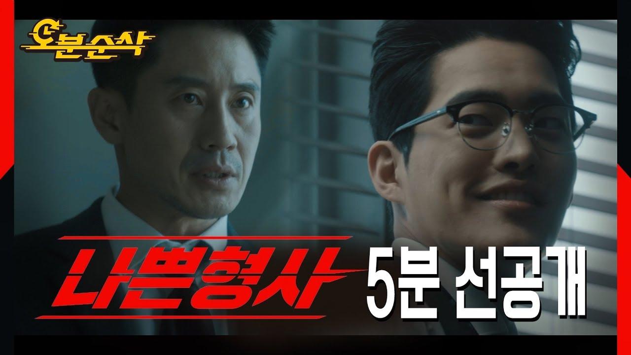 16677 - 悪い刑事チャン・ヒョンミン(キム・ゴヌ)超人的な体力の悪役