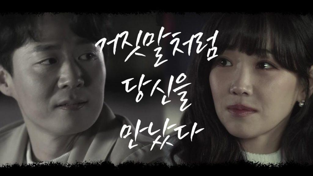 嘘の嘘(韓国ドラマ)最終回も高視聴率!口コミで広がった高評価の名作
