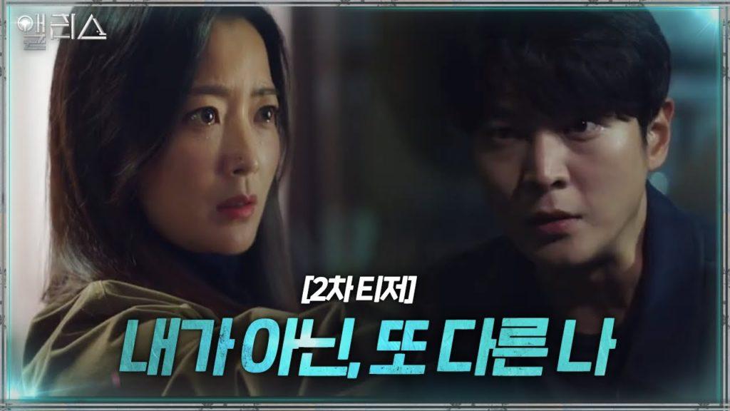 アリス(韓国ドラマ)最終回の視聴率や評価は?前半の勢いは失う・・・