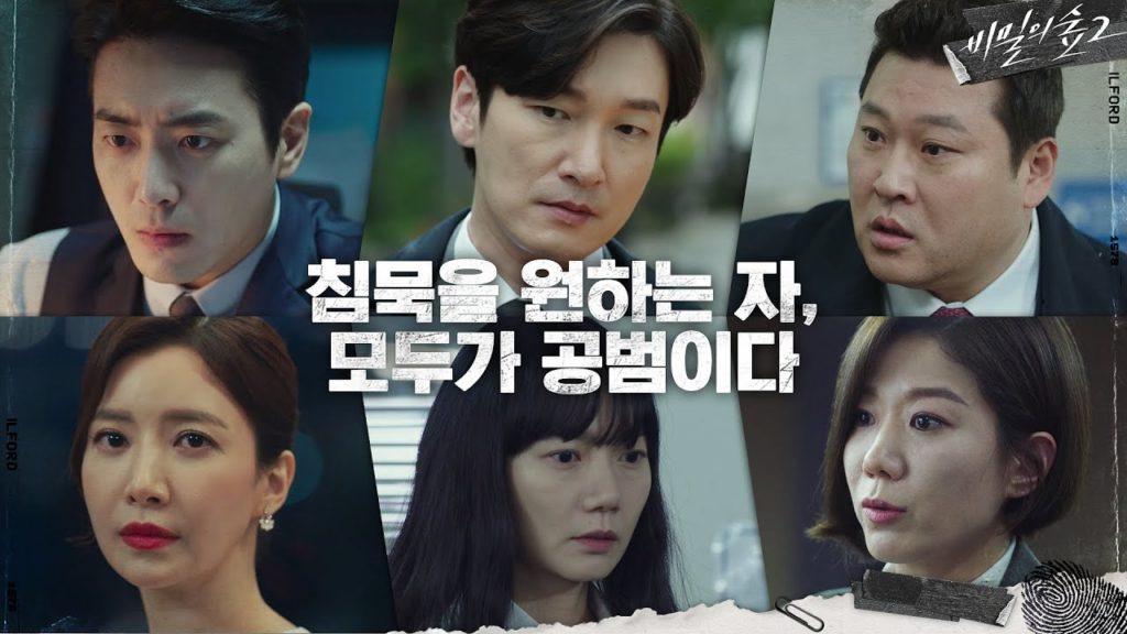 秘密の森2最終回終了で韓国の評価は?視聴率は好評!