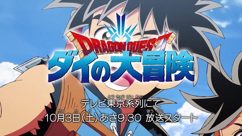 ダイの大冒険2020アニメの動画視聴!1話はスピーディーな展開