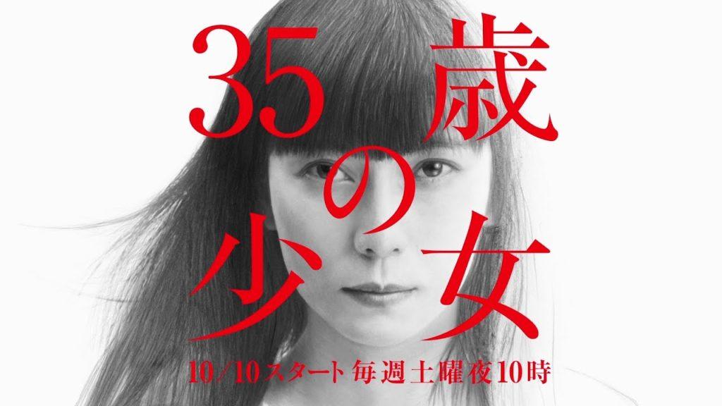 柴咲コウと橋本愛は似ているけど3歳差の姉妹は違和感?【35歳の少女】