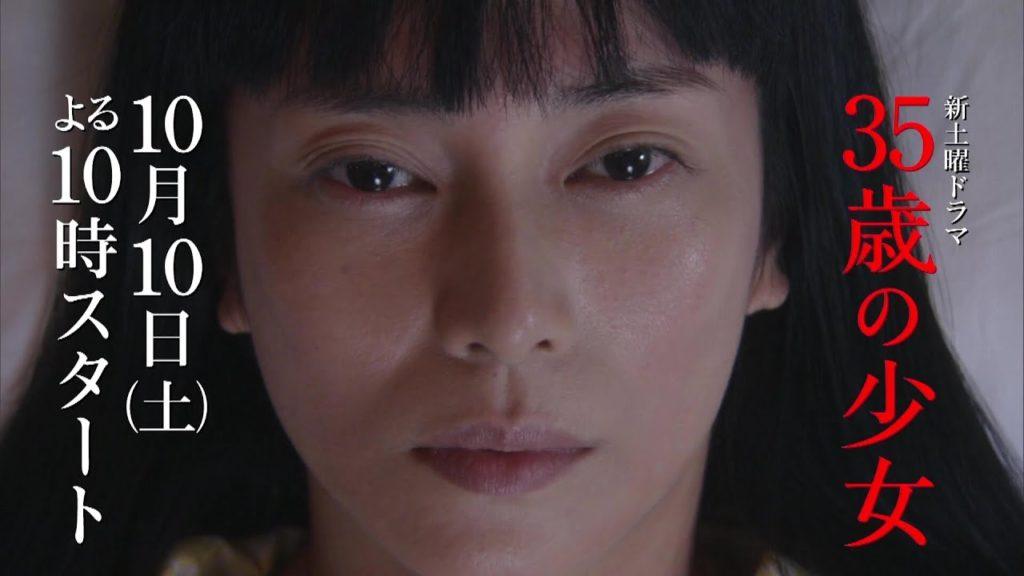 35歳の少女の子役は誰。柴咲コウ、橋本愛、坂口健太郎の子供時代