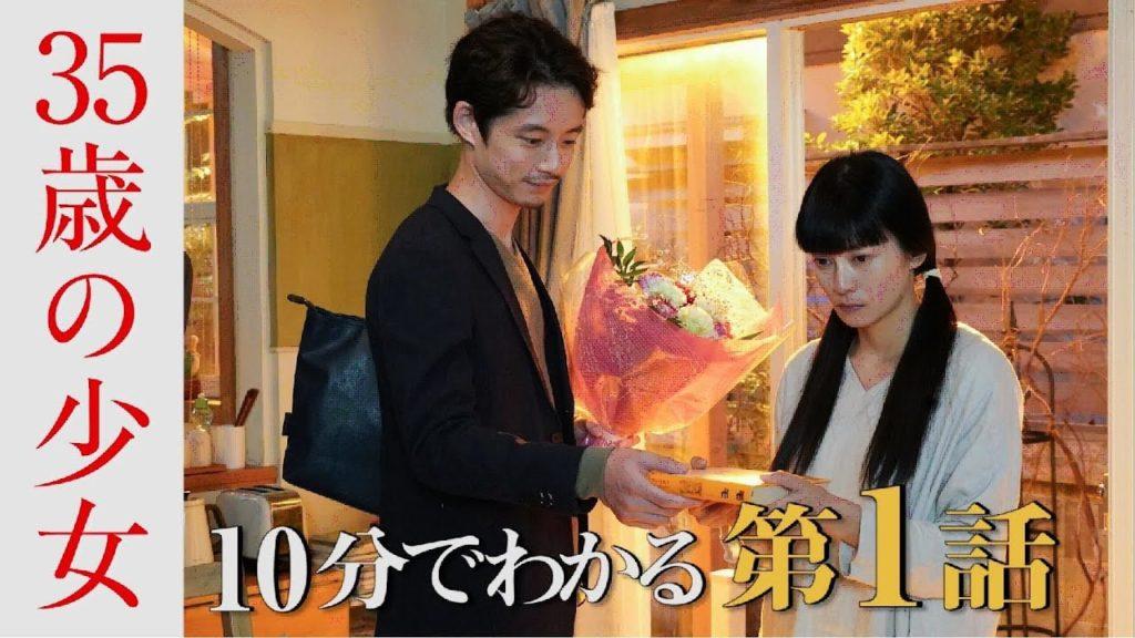 坂口健太郎&橋本愛(35歳の少女の結人と愛美)年齢設定が違和感あり?