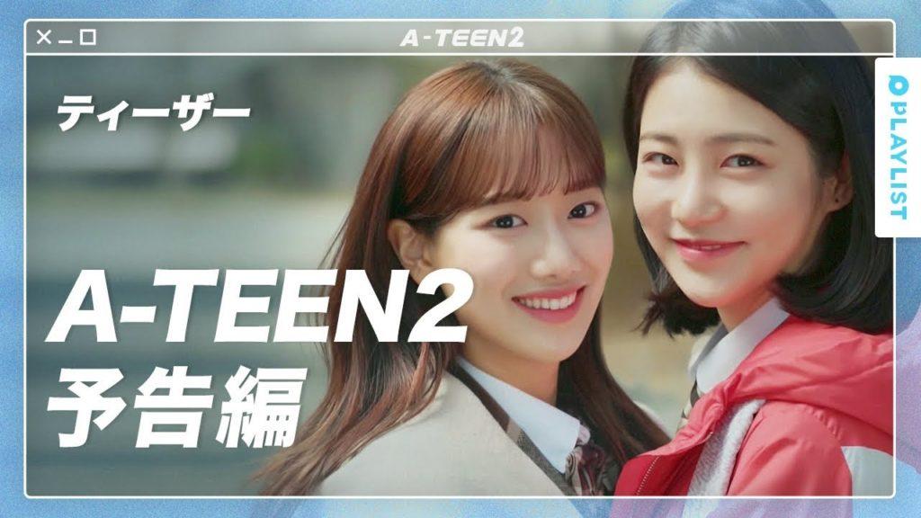 A-TEEN(韓国ドラマ)動画がU-NEXTで独占見放題に!続編も配信中