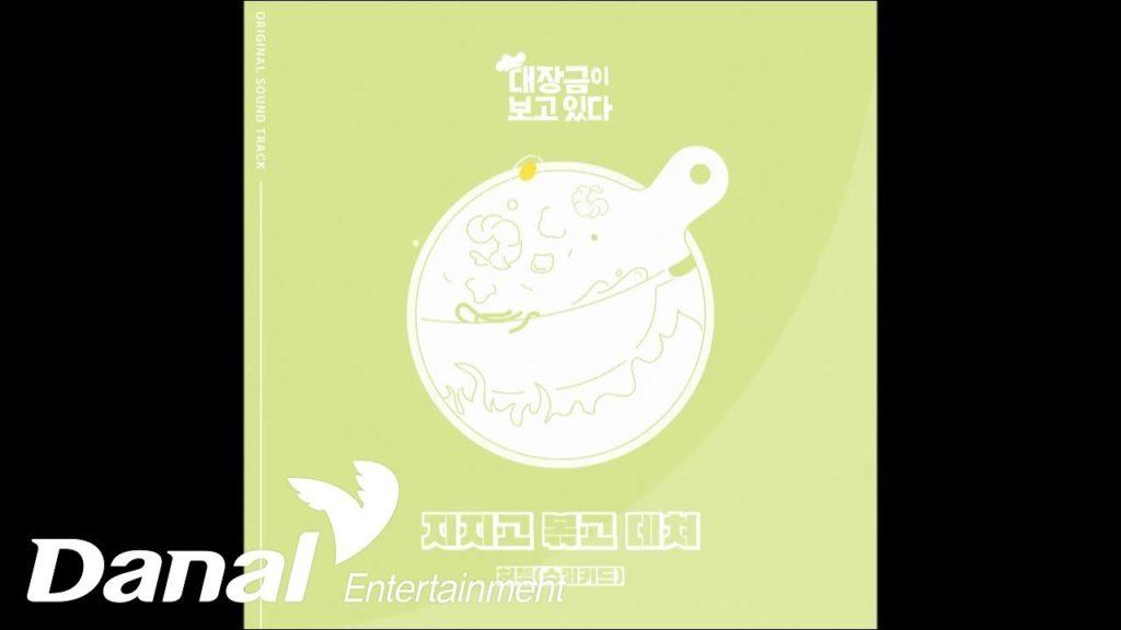 チャングムの末裔OST主題歌や挿入歌。ソン・ミンギョン、キム・デヨン等