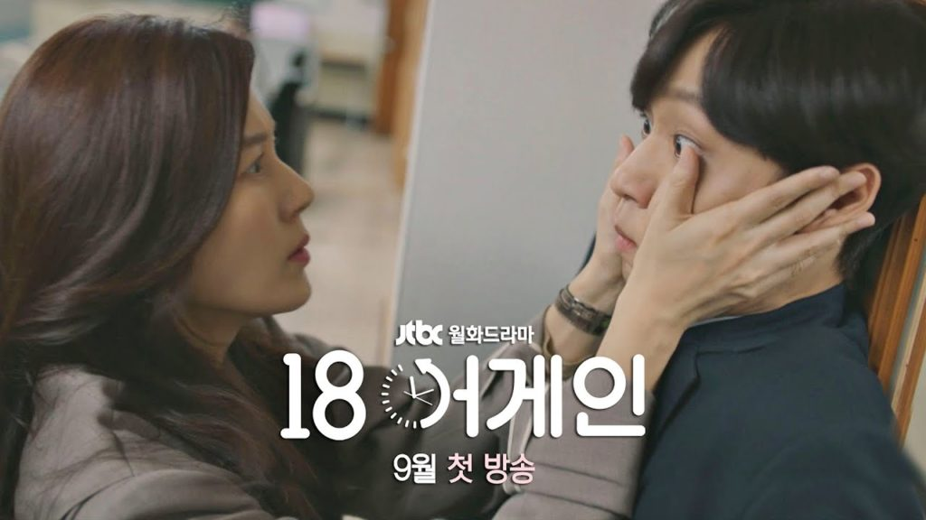 18アゲイン(韓国ドラマ)最終回で視聴率は?イ・ドヒョンの演技が高評価!