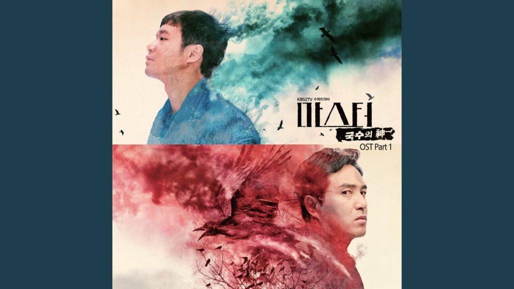 マスター・ククスの神OST主題歌や挿入歌。ユン・ソンヒョン、イ・ウナ等