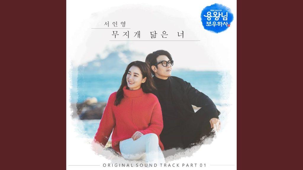 ヨンワン様のご加護OST主題歌や挿入歌。ソ・イニョン、LiveYubin等