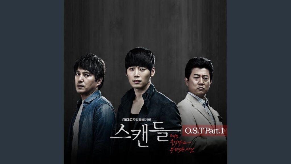 スキャンダル(韓国ドラマ)OST主題歌や挿入歌。キム・ジュンサン、イ・ジヘ等
