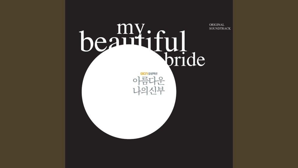 美しい私の花嫁OST主題歌や挿入歌。スチールハート、パトリック・ジョゼフ等