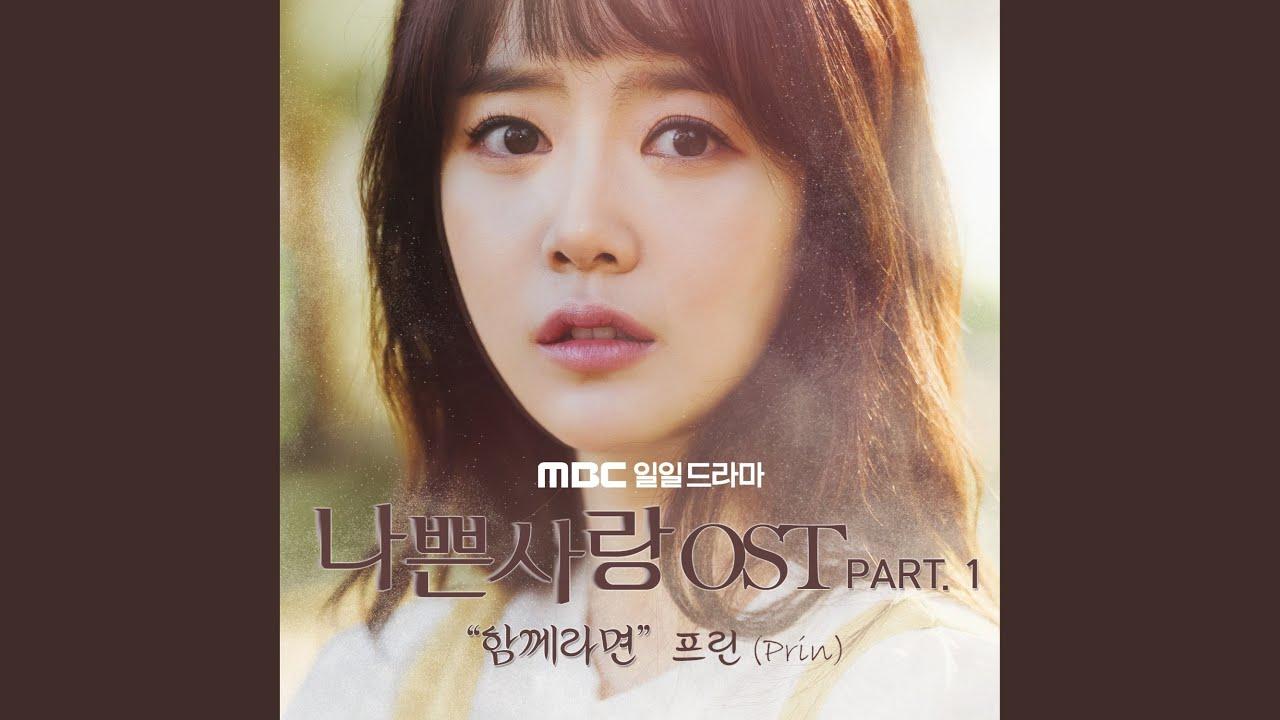 悪い愛 OST