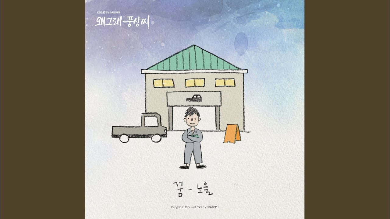 がんばれプンサン OST